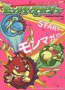 モンスターマガジン No.01 START モンマガ!!! (エンターブレインムック)[本/雑誌] / KADOKAWA・DWANGO