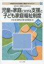 MINERVA社会福祉士養成テキストブック 13 本/雑誌 / 岩田正美/監修 大橋謙策/監修 白澤政和/監修