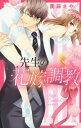 先生の花嫁調教 (ミッシィコミックス/YLC Collection)[本/雑誌] (コミックス) / 團藤さや/著