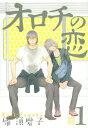 オロチの恋 1 (バーズコミックス ルチルコレクション)[本/雑誌] (コミックス) / 雁須磨子/著