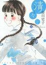 清々と 4 (YKコミックス)[本/雑誌] (コミックス) / 谷川史子/著