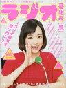 ラジオ番組表 2015春 (三才ムック)[本/雑誌] / 月刊ラジオライフ/編