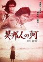 異邦人の河[DVD] / 邦画