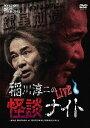 MYSTERY NIGHT TOUR 2014 稲川淳二の怪談ナイト ライブ盤[DVD] / 稲川淳二