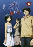 痕〜きずあと〜 5 (電撃コミックス)[本/雑誌] (コミックス) / 月吉ヒロキ/作画 Leaf/原作