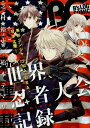 Rakuten - B's-LOG COMIC 2015 May. Vol.28 (B's-LOG COMICS)[本/雑誌] (コミックス) / 松本テマリ/〔ほか著〕