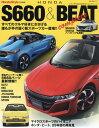 HONDA S660 & BEAT complete ホンダS660の魅力を全方位から徹底解説 (NEKO MOOK 2227)[本/雑誌] / ネコ・パブリッシング