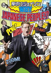 WHY JAPANESE PEOPLE !?[DVD] / バラエティ (<strong>厚切りジェイソン</strong>)