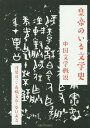 皇帝のいる文学史 中国文学概説[本/雑誌] / 浅見洋二/著 高橋文治/著 谷口高志/著