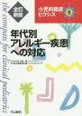 小児科臨床ピクシス 5[本/雑誌] / 五十嵐隆/総編集