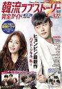 韓流ラブストーリー完全ガイド 求愛号 (COSMIC)[本/雑誌] / コスミック出版