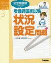 資格, 考試 - 認定看護師が教える!看護師国家試験状況設定問題 (Nursing Canvas Book 3)[本/雑誌] / 中田諭/監修