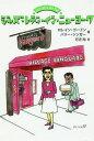ジャズ・レディ・イン・ニューヨーク ブルーノートのファースト・レディからヴィレッジ・ヴァンガードの女主人へ / 原タイトル:ALIVE AT THE VILLAGE VANGUARD[本/雑誌] / ロレイン・ゴードン/著 バリー・シンガー/著 行方均/訳