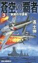 蒼空の覇者 3 (RYU)[本/雑誌] / 遙士伸/著