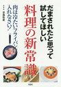 だまされたと思って試してほしい料理の新常識[本/雑誌] / 水島弘史/著