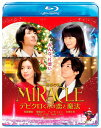 MIRACLE デビクロくんの恋と魔法 [通常版][Blu-ray] / 邦画