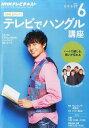 NHKテレビ テレビでハングル講座 2015年6月号 【表紙】 ハリー杉山[本/雑誌] (雑誌) / NHK出版 - CD&DVD NEOWING