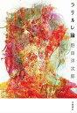 ラリルレ論[本/雑誌] (単行本・ムック) / 野田洋次郎/著