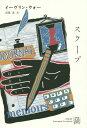 スクープ / 原タイトル:SCOOP (エクス・リブリス・クラシックス)[本/雑誌] / イーヴリン・ウォー/著 高儀進/訳