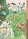 ジャングル・ブック / 原タイトル:THE JUNGLE BOOK 原タイトル:THE SECOND JUNGLE BOOK (岩波少年文庫)[本/雑誌] / ラドヤード・キプリ..