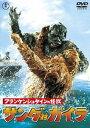 フランケンシュタインの怪獣 サンダ対ガイラ [廉価版][DVD] / 特撮