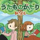うたものがたり[CD] / H!dE
