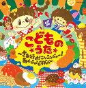 コロムビアキッズ こどものうた〜さぁ行け! ニンニンジャー!・あくびがビブベバ〜[CD] / キッズ