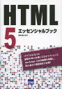HTML5エッセンシャルブック[本/雑誌] (単行本・ムック) / 日向俊二/著