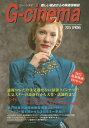 ジー・シネマ 新しい視点からの映画情報誌 2015SPRING[本/雑誌] / 開発サービス