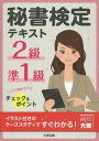 秘書検定2級・準1級テキスト[本/雑誌] / 資格の大原秘書検定講座/編