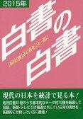 白書の白書 「政府白書」全41冊をこの一冊に 2015年版[本/雑誌] / 木本書店・編集部/編集