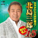 Rakuten - カラオケDAMが選ぶ!北島三郎 唄カラ名人15[CD] / 北島三郎