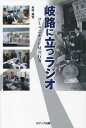 岐路に立つラジオ コミュニティFMの行方[本/雑誌] / 米村秀司/著