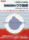 一級建築士合格戦略製図試験のウラ指導 2015年版[本/雑誌] / 荘司和樹+教育的ウラ指導/編著