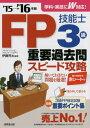 FP技能士3級重要過去問スピード攻略 '15→'16年版[本/雑誌] / 伊藤亮太/編著