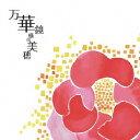 作曲家名: Ya行 - 万華鏡[CD] / 横田美穂