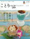 ことりっぷMagazine Vol.5(2015Summer) (ことりっぷmook)[本/雑誌] / 昭文社