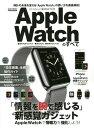 AppleWatchのすべて (EIWA MOOK らくらく講座 223)[本/雑誌] / 英和出版社