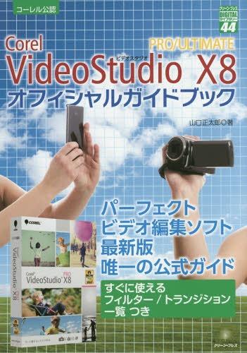 Corel VideoStudio X8 PRO/ULTIMATEオフィシャルガイドブック (グリーン・プレスDIGITALライブラリー)[本/雑誌] / 山口正太郎/著