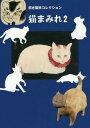 猫まみれ 招き猫亭コレクション 2[本/雑誌] / 招き猫亭/監修・文