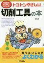 トコトンやさしい切削工具の本 (B&Tブックス)[本/雑誌] / 澤武一/著