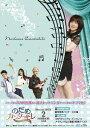 のだめカンタービレ 〜ネイル カンタービレ Blu-ray BOX 2 [初回限定版][Blu-ray] / TVドラマ