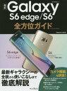 最新GalaxyS6edge/S6全方位 (impress)[本/雑誌] / インプレス