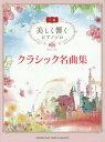 クラシック名曲集 (美しく響くピアノソロ上級)[本/雑誌] / ヤマハミュージックメディア
