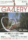 ギャラリー アートフィールドウォーキングガイド 2015Vol.6[本/雑誌] / ギャラリーステーション