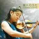 Composer: Ta Line - 旅人のうた[CD] / 天満敦子