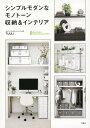 シンプルモダンなモノトーン収納&インテリア[本/雑誌] / TUULI/著の写真