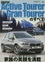 BMWアクティブツアラー&グランツアラーのすべて 実用性も走りも満足のファミリー・ビークル (ニューモデル速報 インポート Vol.48)[本/雑誌] / 三栄書房