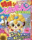 特盛りスケルトンSPECIAL Vol.12 (MSムック)[本/雑誌] / メディアソフト