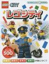 レゴシティ / 原タイトル:LEGO CITY (シールでひ...